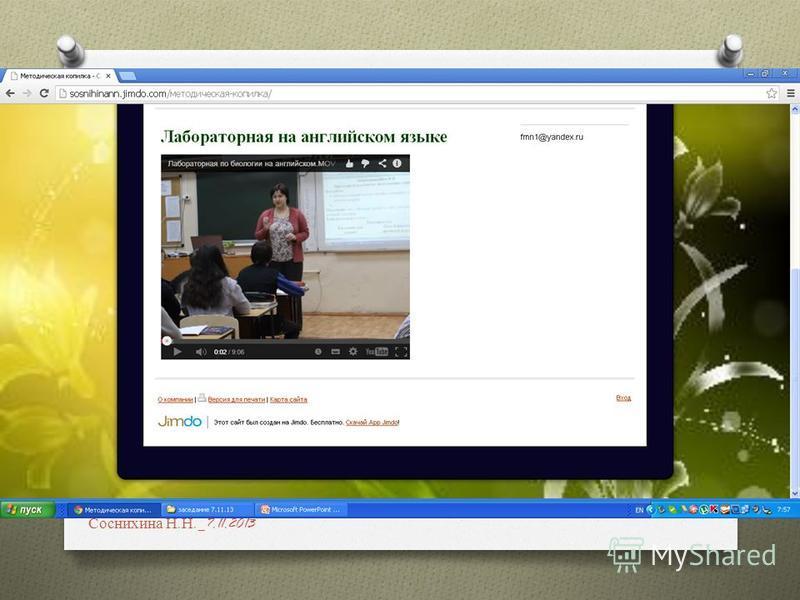 O Методическая копилка Соснихина Н. Н._7.11.2013