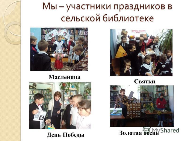 Мы – участники праздников в сельской библиотеке Масленица День Победы Святки Золотая осень