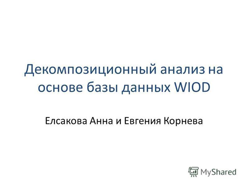 Декомпозиционный анализ на основе базы данных WIOD Елсакова Анна и Евгения Корнева