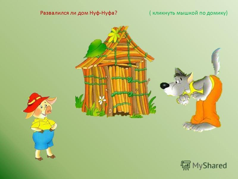 Развалился ли дом Ниф-Нифа? ) ( кликнуть мышкой по домику)