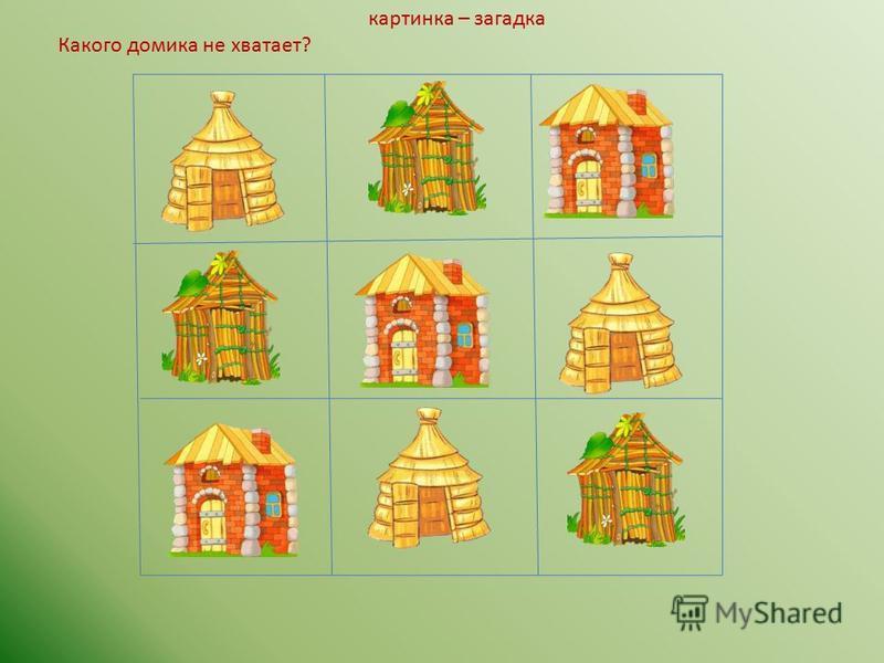 Ниф-Ниф Нуф-Нуф Наф-Наф Какой дом у Ниф-Нифа? ( Нуф-Нуфа, Наф-Нафа) ( кликнуть мышкой)