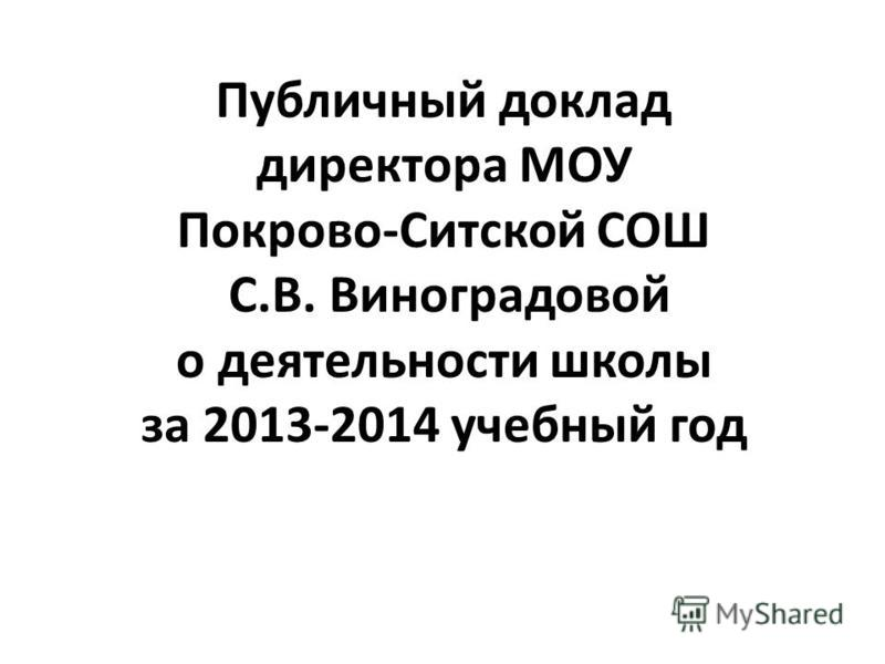 Публичный доклад директора МОУ Покрово-Ситской СОШ С.В. Виноградовой о деятельности школы за 2013-2014 учебный год