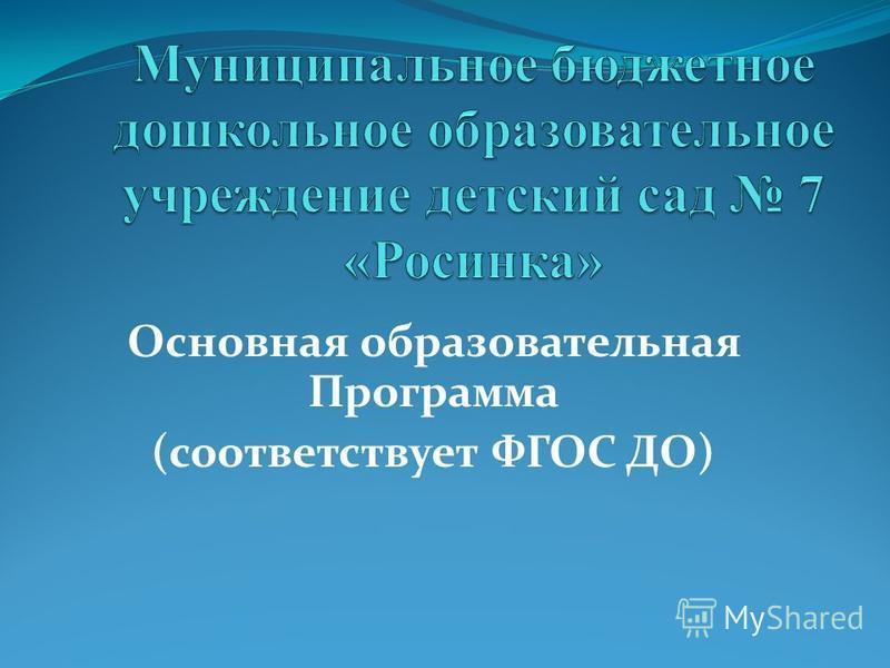 Основная образовательная Программа (соответствует ФГОС ДО)