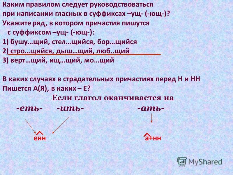 Каким правилом следует руководствоваться при написании гласных в суффиксах –ущ- (-ющ-)? Укажите ряд, в котором причастия пишутся с суффиксом –ущ- (-ющ-): 1) бушу…щей, стел…щейся, бор…щейся 2) стро…щейся, дыши…щей, люб..щей 3) верт…щей, из…щей, мо…щей