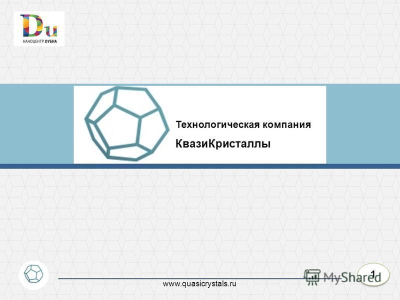 www.quasicrystals.ru 1 1 Технологическая компания Квази Кристаллы