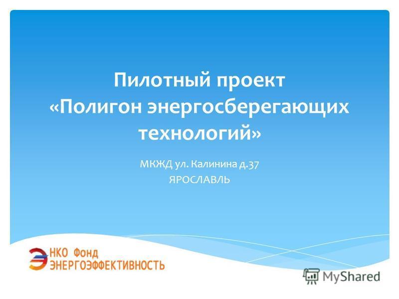 Пилотный проект «Полигон энергосберегающих технологий» МКЖД ул. Калинина д.37 ЯРОСЛАВЛЬ
