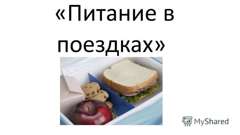 «Питание в поездках»