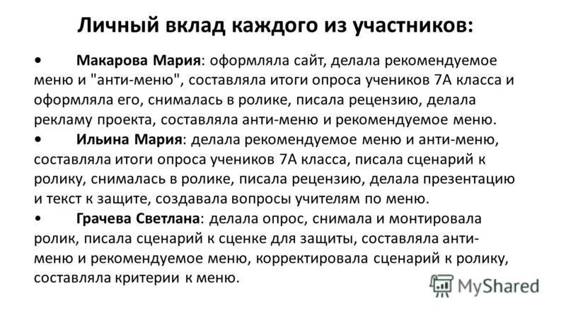 Личный вклад каждого из участников: Макарова Мария: оформляла сайт, делала рекомендуемое меню и