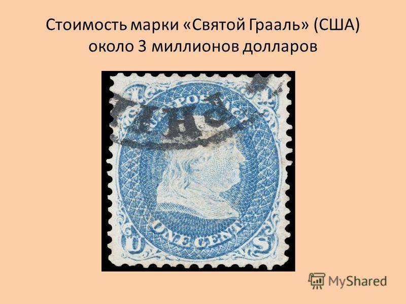 Стоимость марки «Святой Грааль» (США) около 3 миллионов долларов
