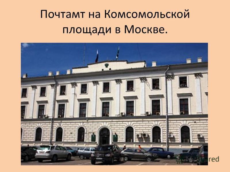 Почтамт на Комсомольской площади в Москве.