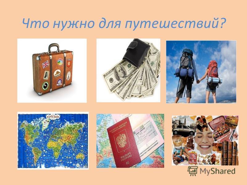 Что нужно для путешествий?