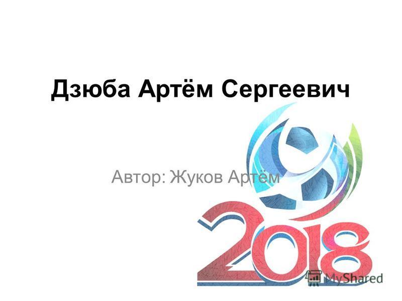 Дзюба Артём Сергеевич Автор: Жуков Артём