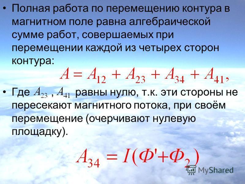 Полная работа по перемещению контура в магнитном поле равна алгебраической сумме работ, совершаемых при перемещении каждой из четырех сторон контура: Где, равны нулю, т.к. эти стороны не пересекают магнитного потока, при своём перемещение (очерчивают