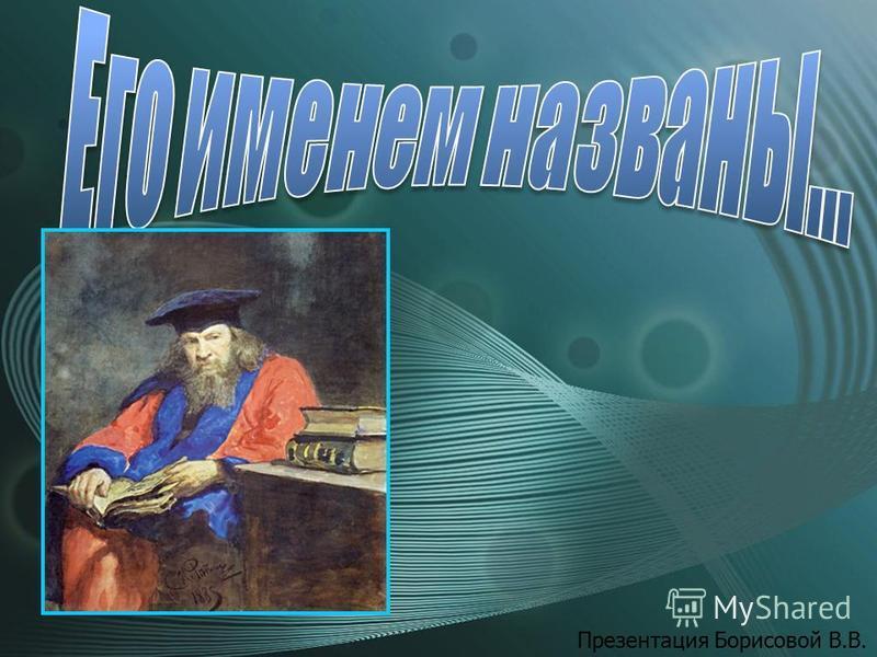 Презентация Борисовой В.В.