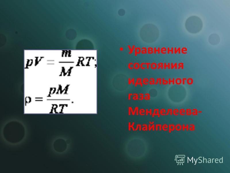 Уравнение состояния идеального газа Менделеева- Клайперона