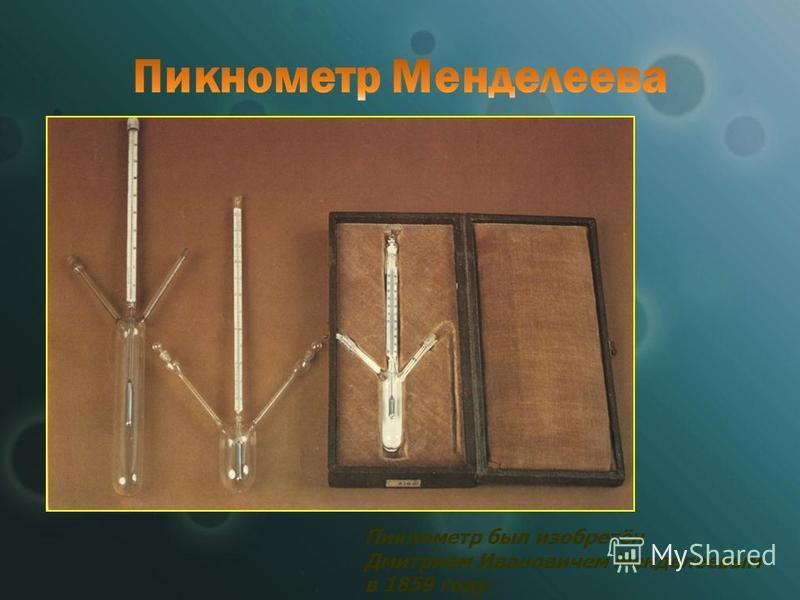Пикнометр был изобретён Дмитрием Ивановичем Менделеевым в 1859 году.