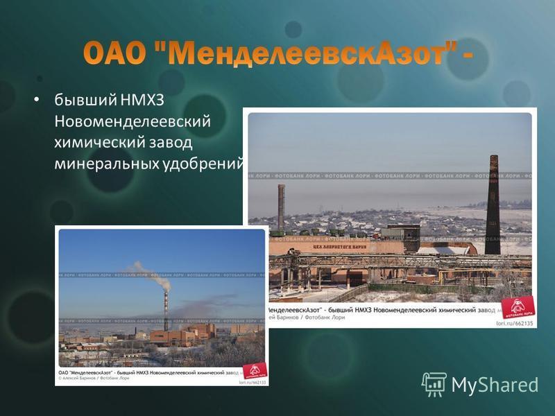 бывший НМХЗ Новоменделеевский химический завод минеральных удобрений