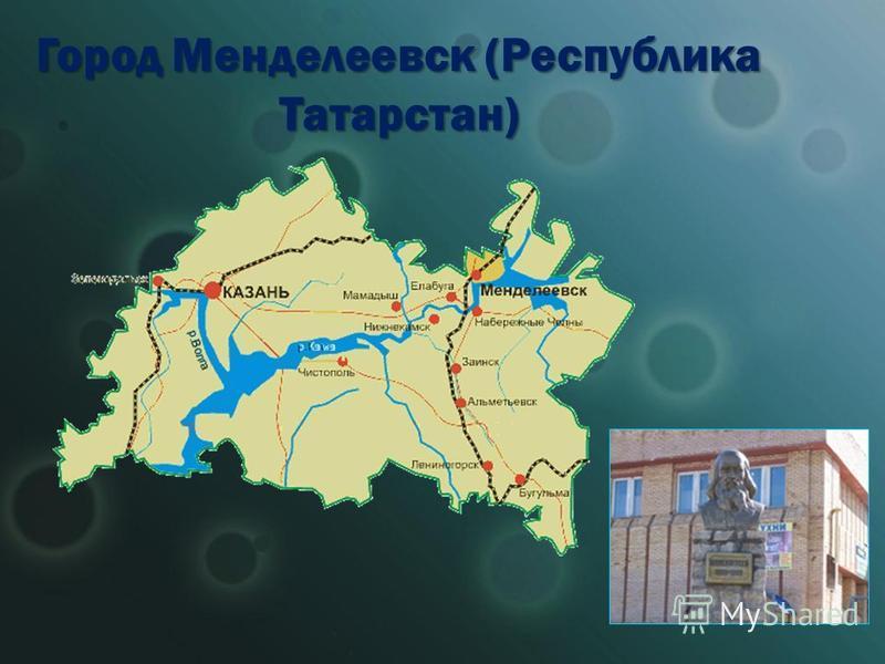 Город Менделеевск (Республика Татарстан)