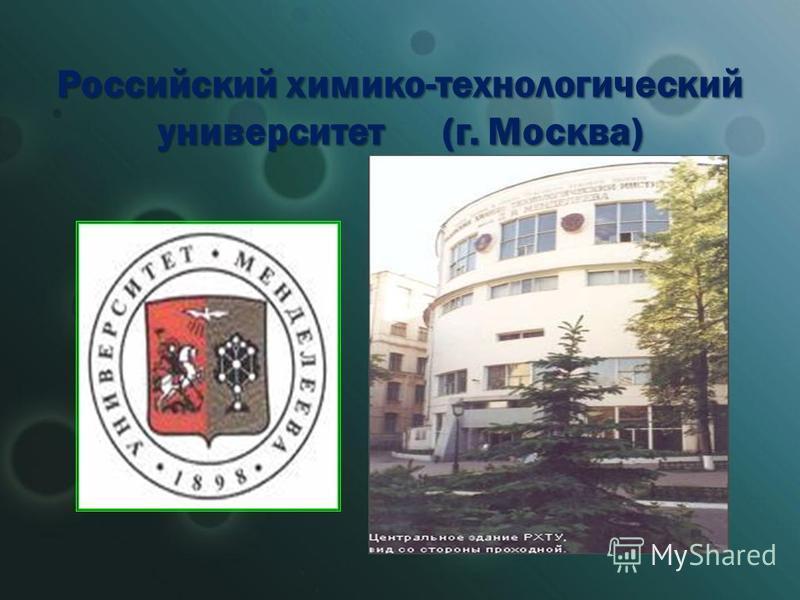 Российский химико-технологический университет (г. Москва)