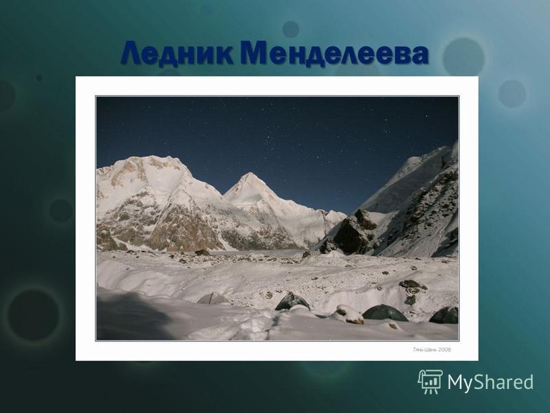 Ледник Менделеева