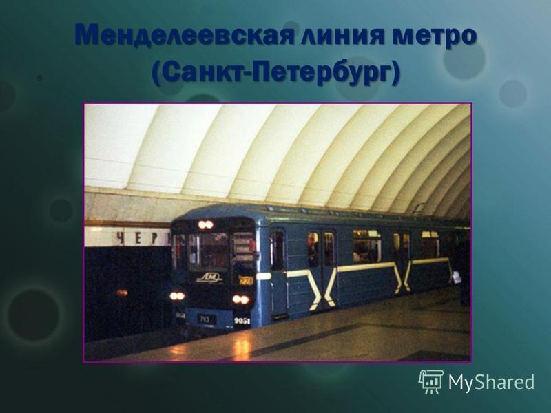 Менделеевская линия метро (Санкт-Петербург)