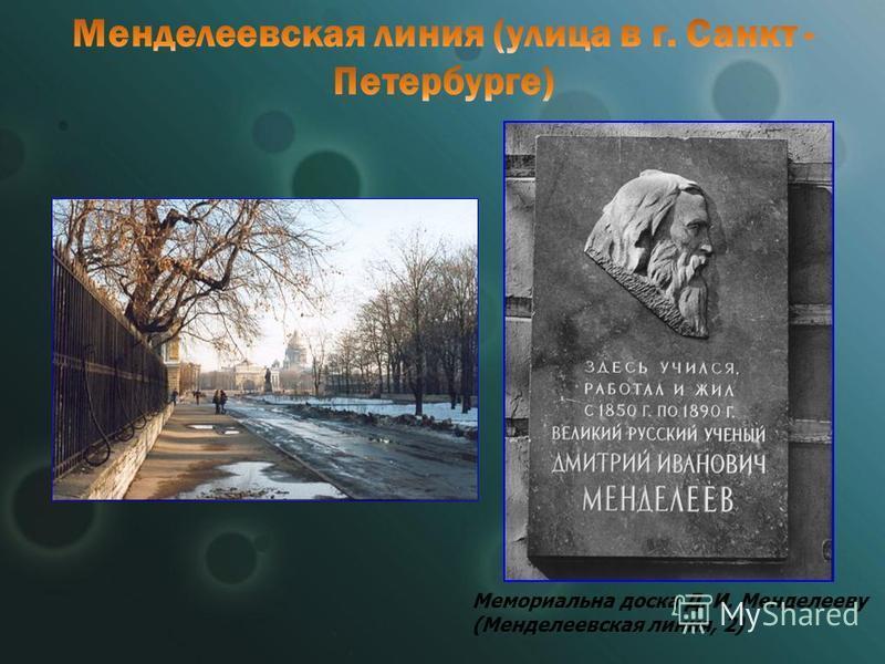 Мемориальна доска Д. И. Менделееву (Менделеевская линия, 2)