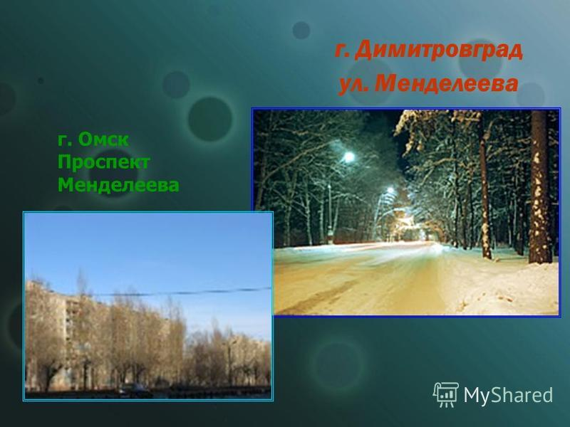 г. Омск Проспект Менделеева