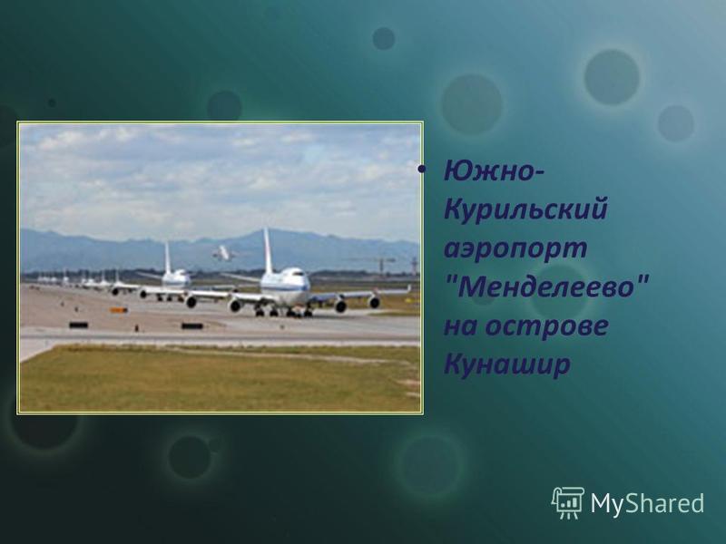 Южно- Курильский аэропорт Менделеево на острове Кунашир
