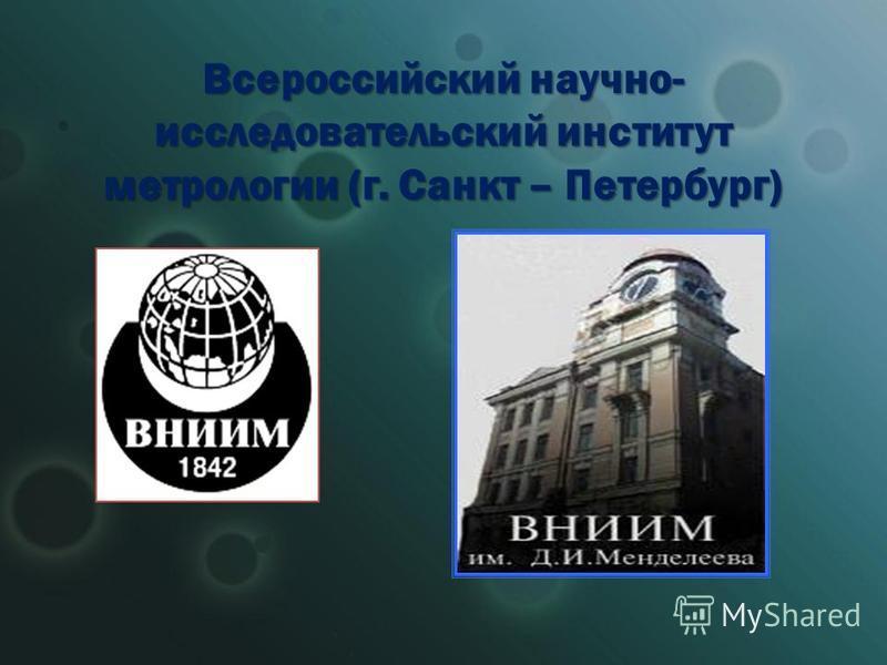 Всероссийский научно- исследовательский институт метрологии (г. Санкт – Петербург)