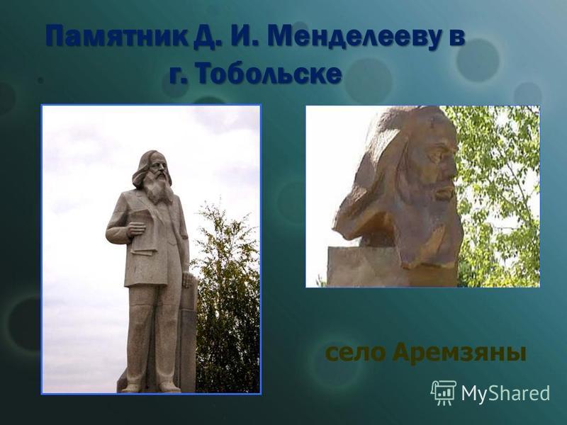 Памятник Д. И. Менделееву в г. Тобольске село Аремзяны