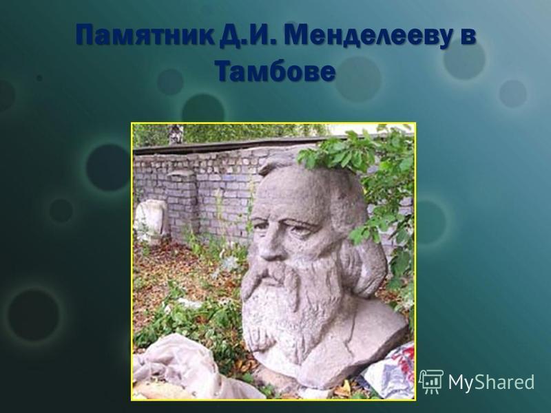 Памятник Д.И. Менделееву в Тамбове