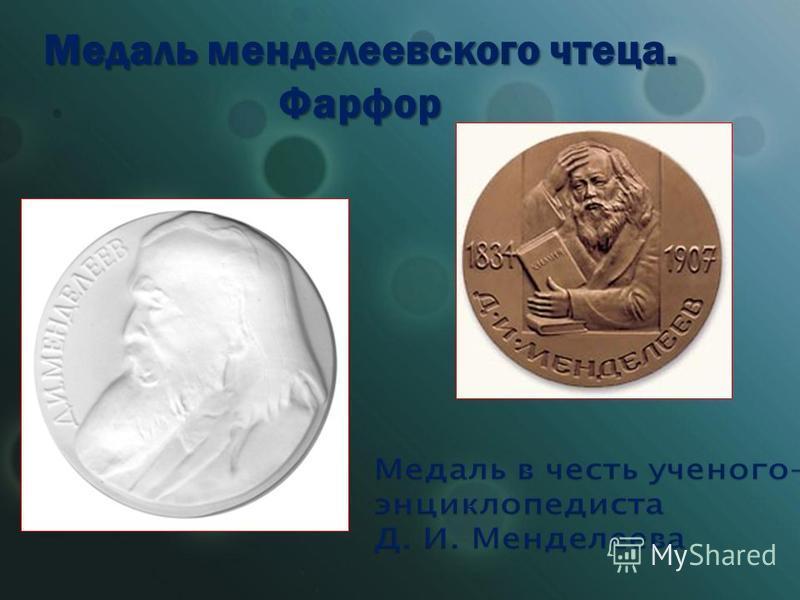 Медаль менделеевского чтеца. Фарфор