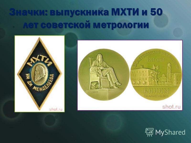 Значки: выпускника МХТИ и 50 лет советской метрологии
