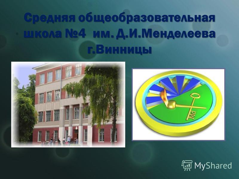 Средняя общеобразовательная школа 4 им. Д.И.Менделеева г.Винницы