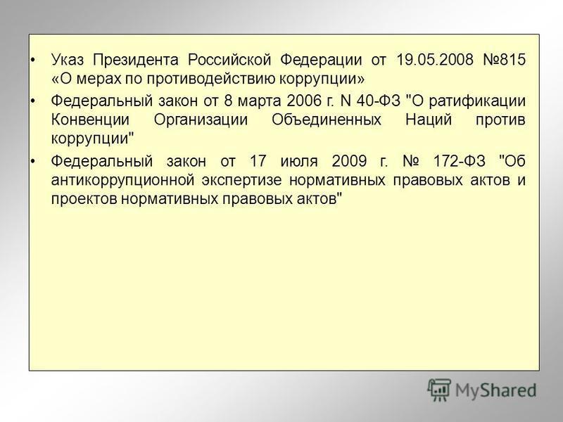 Указ Президента Российской Федерации от 19.05.2008 815 «О мерах по противодействию коррупции» Федеральный закон от 8 марта 2006 г. N 40-ФЗ