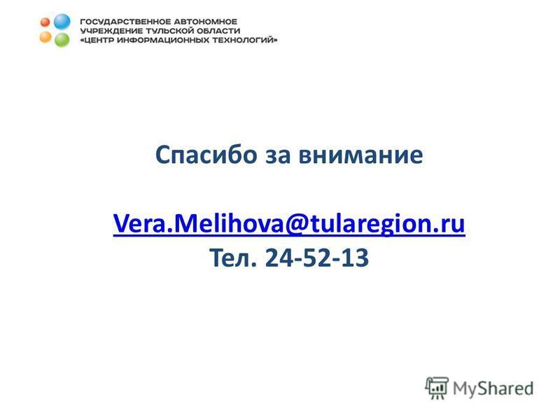 Спасибо за внимание Vera.Melihova@tularegion.ru Тел. 24-52-13