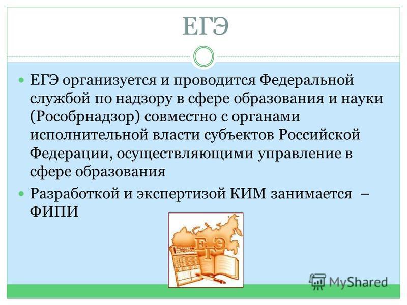 ЕГЭ организуется и проводится Федеральной службой по надзору в сфере образования и науки (Рособрнадзор) совместно с органами исполнительной власти субъектов Российской Федерации, осуществляющими управление в сфере образования Разработкой и экспертизо