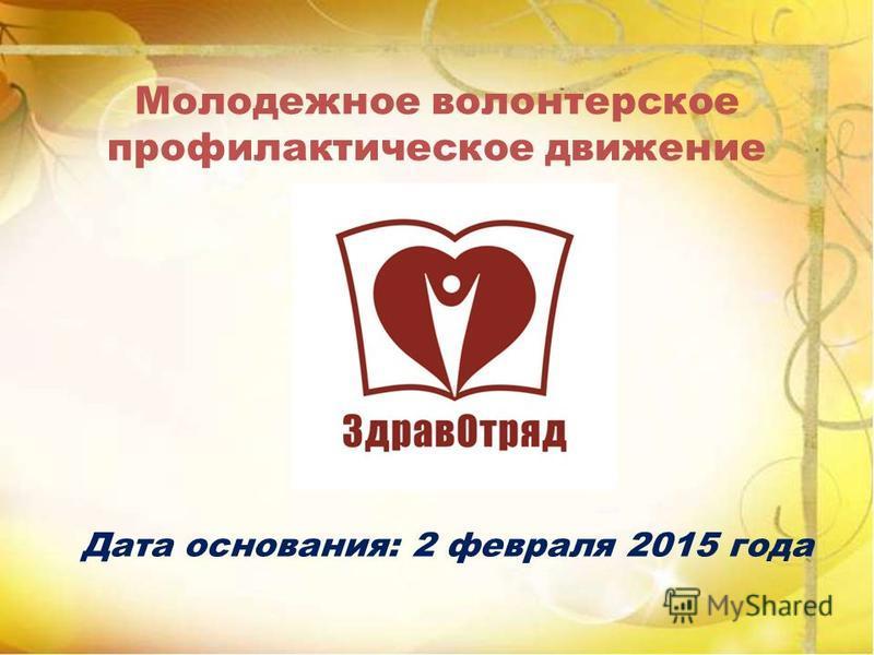 Молодежное волонтерское профилактическое движение Дата основания: 2 февраля 2015 года