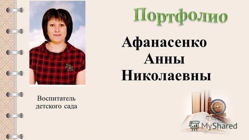 Афанасенко Анны Николаевны Воспитатель детского сада
