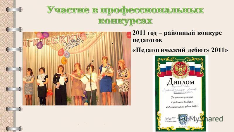 2011 год – районный конкурс педагогов «Педагогический дебют» 2011»