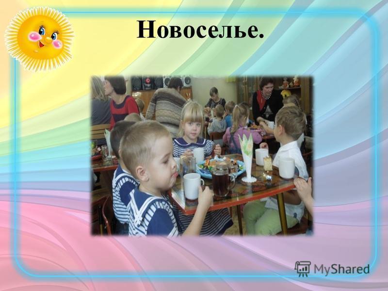 Новоселье.