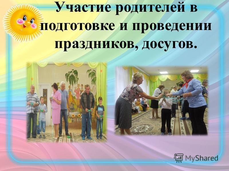 Участие родителей в подготовке и проведении праздников, досугов.