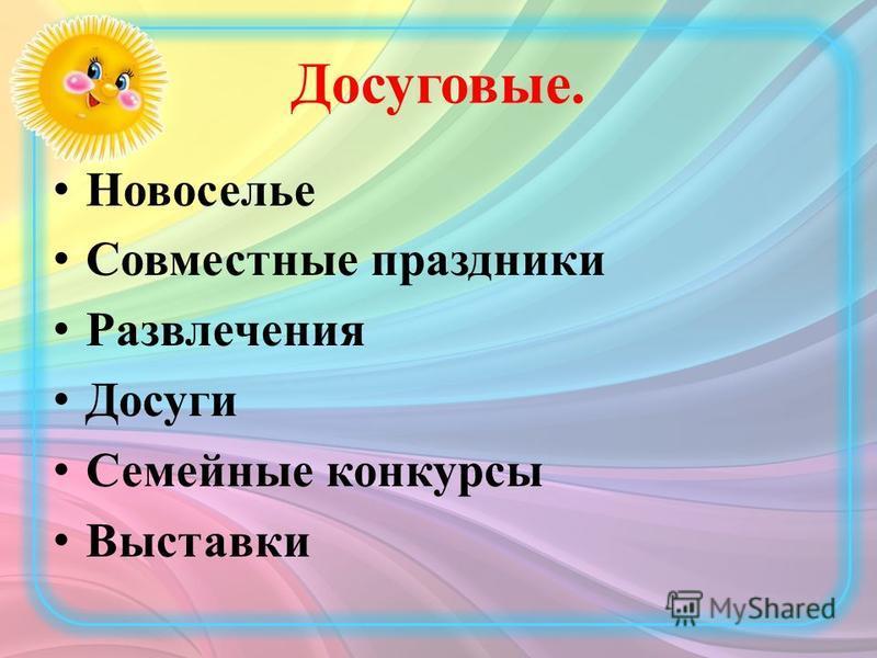 Досуговые. Новоселье Совместные праздники Развлечения Досуги Семейные конкурсы Выставки