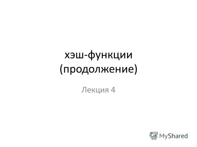 хэш-функции (продолжение) Лекция 4