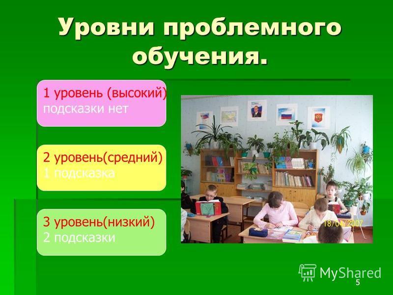 5 Уровни проблемного обучения. 1 уровень (высокий) подсказки нет 2 уровень(средний) 1 подсказка 3 уровень(низкий) 2 подсказки