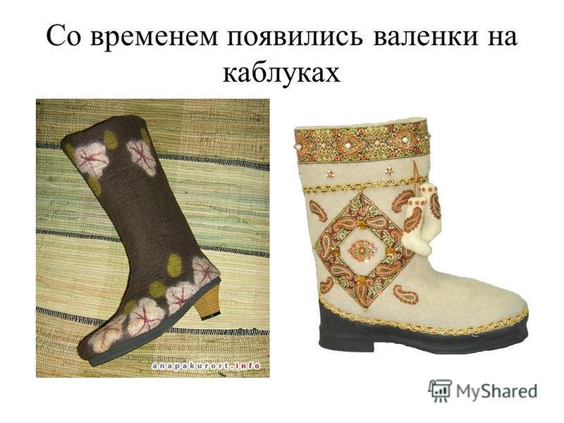 Со временем появились валенки на каблуках