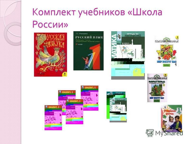 Комплект учебников « Школа России »