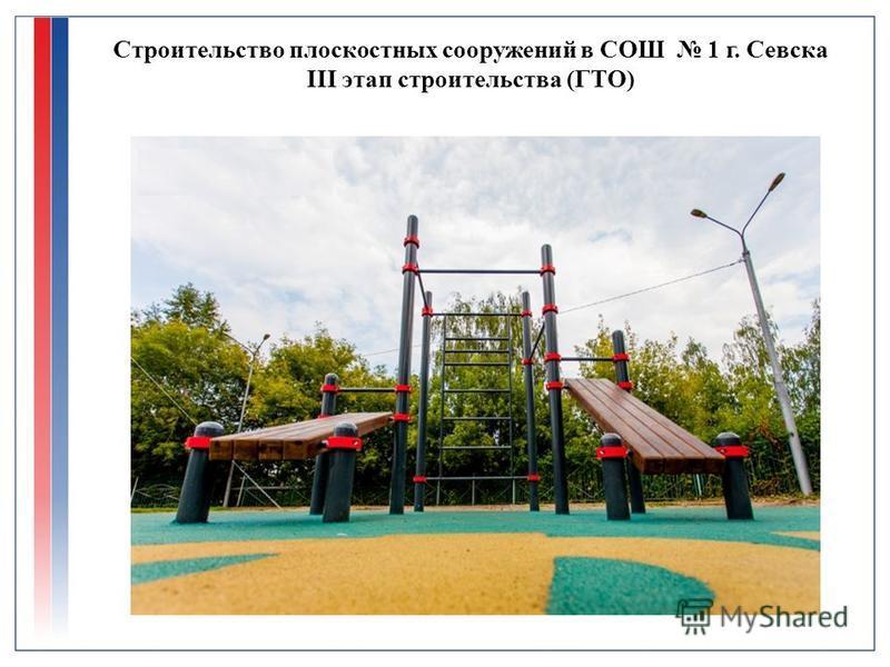 Строительство плоскостных сооружений в СОШ 1 г. Севска III этап строительства (ГТО)