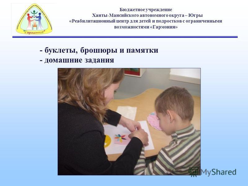 Бюджетное учреждение Ханты-Мансийского автономного округа – Югры «Реабилитационный центр для детей и подростков с ограниченными возможностями «Гармония» - буклеты, брошюры и памятки - домашние задания