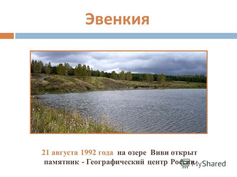 21 августа 1992 года на озере Виви открыт памятник - Географический центр России Эвенкия